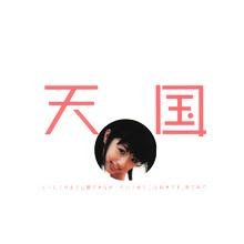 Yuko Ogura - Picture 7